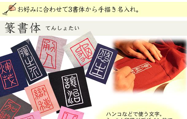 手描き名入れ3書体/篆書体