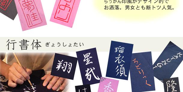 手描き名入れ3書体/行書体