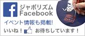 ジャポリズム道ブログ