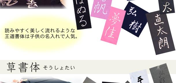 手描き名入れ3書体/草書体