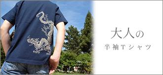 大人サイズ半袖Tシャツ